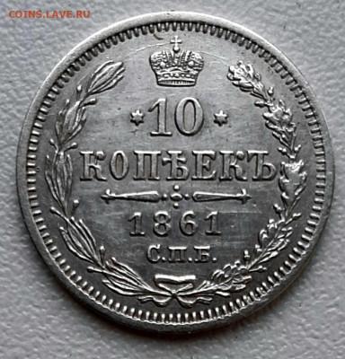 10 Копеек 1861 года ФБ до 3.8 .22.00 - 20200731_093720