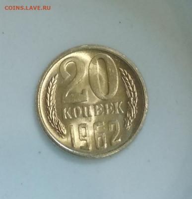 20 копеек 1962 г Штемпельный блеск до 02.08 в 22.00 мск - IMG_20200731_101319