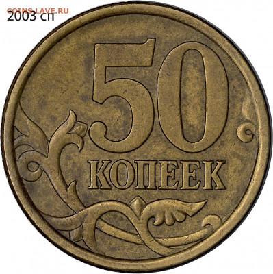 50 копеек 2005 сп реверс шт.2.321 и шт.2.322 - 2003 сп