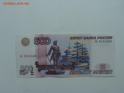 Пресс 500 рублей 1997 г. модификация 2004 г. До 05.08 - DSC08548.JPG