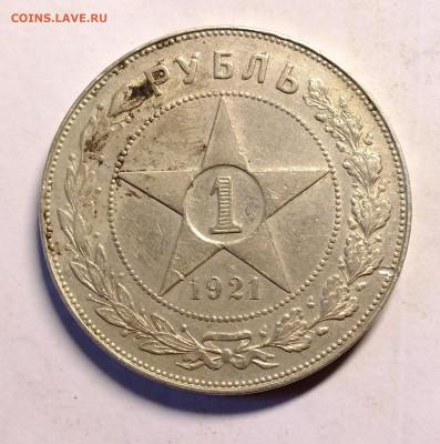 1 рубль 1921 года. - DSCF4075.JPG