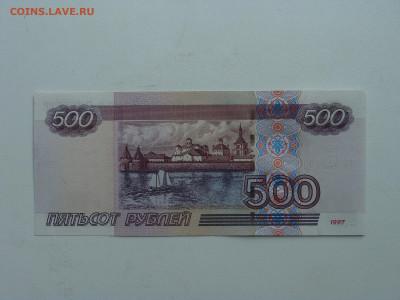 Пресс 500 рублей 1997 г. модификация 2004 г. До 05.08 - DSC08546.JPG