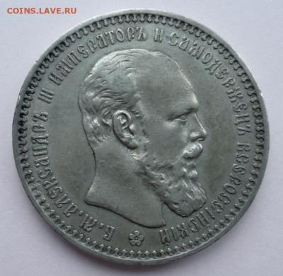 1 рубль 1893 до 04.08.20  22.00 МСК - DSC099821