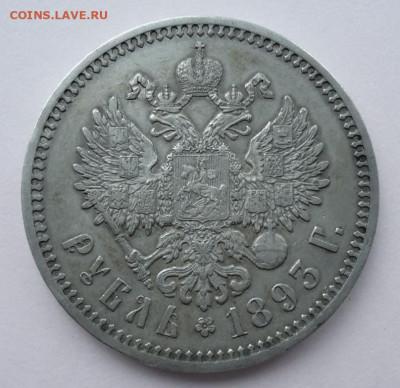 1 рубль 1893 до 04.08.20  22.00 МСК - DSC099831