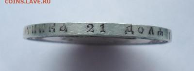 1 рубль 1893 до 04.08.20  22.00 МСК - DSC09992.JPG