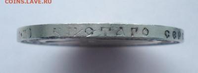 1 рубль 1893 до 04.08.20  22.00 МСК - DSC09993.JPG