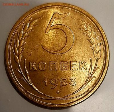 5 Копеек 1953 года UNC до 4.8.22.00 - 20200731_212515