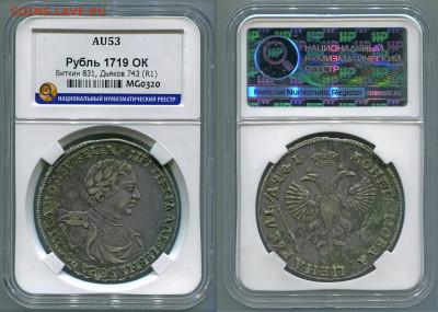Коллекционные монеты форумчан (рубли и полтины) - 1 рубль 1719 ОК AU53 390 — копия