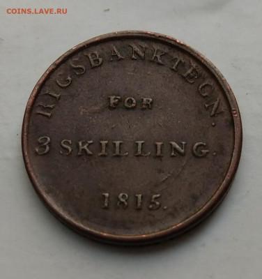 Дания 3 скиллинга 1815 до 22-00 04.08 - IMAG7837_2