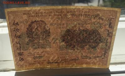 250 рублей 1919 с 200 - IMG_2929.JPG