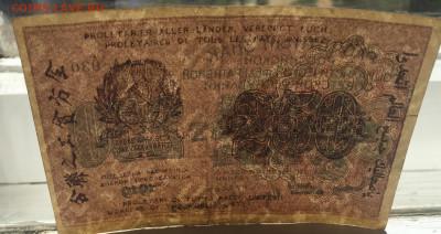 250 рублей 1919 с 200 - IMG_2928.JPG