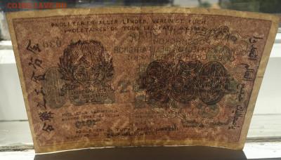 250 рублей 1919 с 200 - IMG_2927.JPG