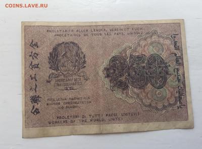 250 рублей 1919 с 200 - IMG_2926.JPG