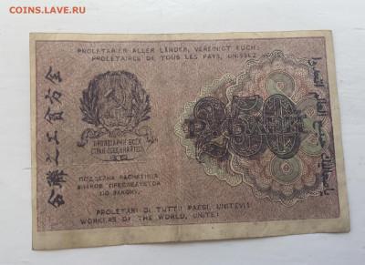 250 рублей 1919 с 200 - IMG_2925.JPG
