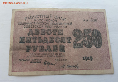 250 рублей 1919 с 200 - IMG_2924.JPG