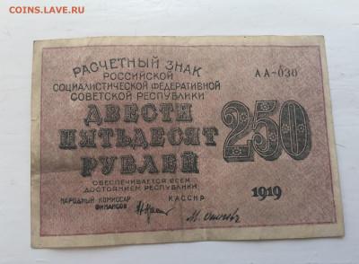 250 рублей 1919 с 200 - IMG_2923.JPG