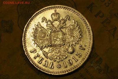 1 рубль 1915. До 06.08.20 - 1