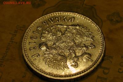 1 рубль 1915. До 06.08.20 - 2