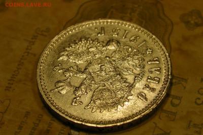 1 рубль 1915. До 06.08.20 - 3