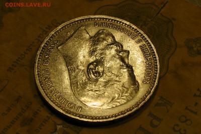 1 рубль 1915. До 06.08.20 - 6
