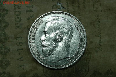 1 рубль 1915. До 06.08.20 - 7