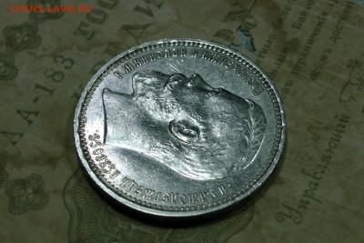 1 рубль 1915. До 06.08.20 - 8