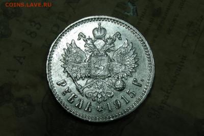 1 рубль 1915. До 06.08.20 - 10