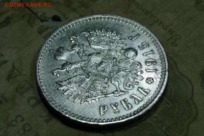 1 рубль 1915. До 06.08.20 - 11