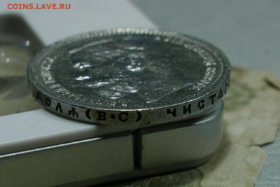 1 рубль 1915. До 06.08.20 - 12