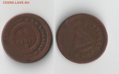Республика Гондурас - 1890