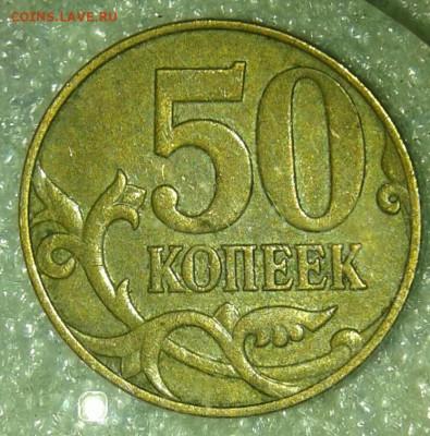 (2) 50 коп 2007 м все разновиды (8шт) до 03.08.20 - 20200802_112558-1