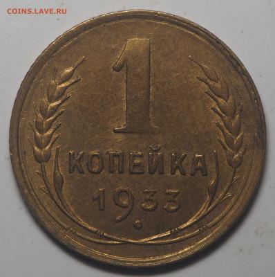 1 копейка 1933 UNC c 200 до 06.08.2020 в 22.00 - P7310496