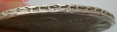 Рубль 1737 - Screenshot_4