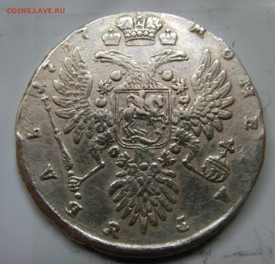 Рубль 1737 - CIMG3809.JPG