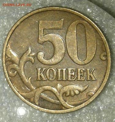 (2) 50 коп 2007 м все разновиды (8шт) до 03.08.20 - 20200802_112850-1