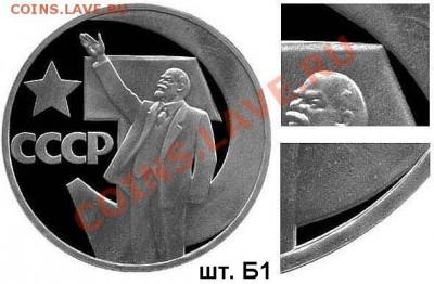 Фото редких разновидностей Юбилейных монет СССР 1965-1991 гг - Выпуск 2 (рис. 2.7, реверс Б1)