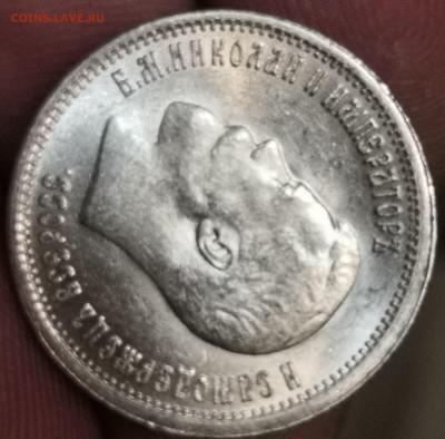 25 копеек 1895 год ms - 2