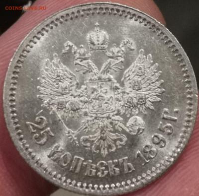 25 копеек 1895 год ms - 3
