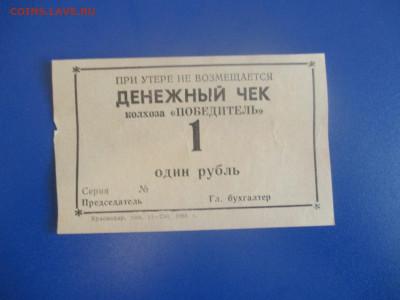 Денежный чек . колхоз ,,Победитель,, 1 рубль 1988 год. - IMG_9558.JPG