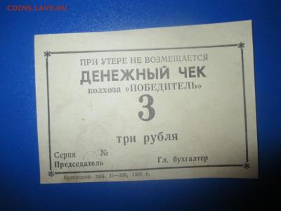 Денежный чек . колхоз ,,Победитель,, 3 рубль 1988 год. - IMG_9561.JPG