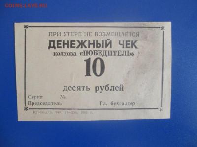 Денежный чек . колхоз ,,Победитель,, 10 рублей 1988 год. - IMG_9564.JPG