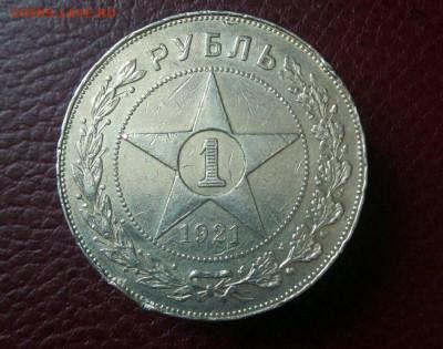 1 рубль 1921 года. - 8914541081
