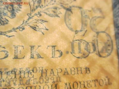 50 копеек 1915 год. № 11. - IMG_9809.JPG