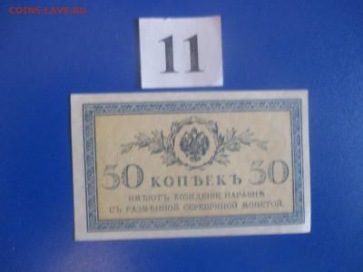 50 копеек 1915 год. № 11. - IMG_9807.JPG