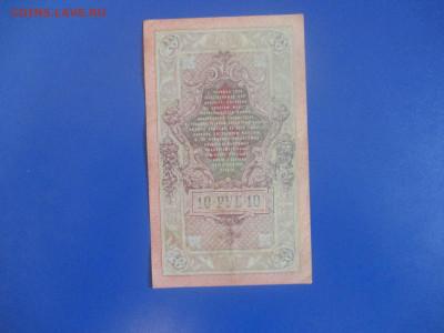 10 рублей 1909 год. ( интересный номер). - IMG_9822.JPG