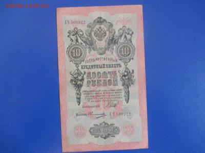 10 рублей 1909 год. ( интересный номер). - IMG_9821.JPG