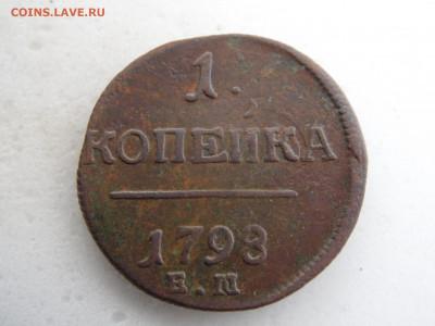 1 копейка 1898 до 04.08 - SAM_2289.JPG