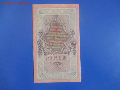 10 рублей 1909 год. ( три топора в номере). - IMG_9828.JPG