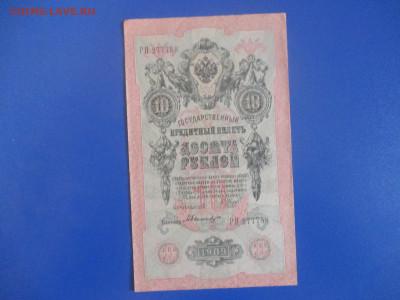 10 рублей 1909 год. ( три топора в номере). - IMG_9827.JPG