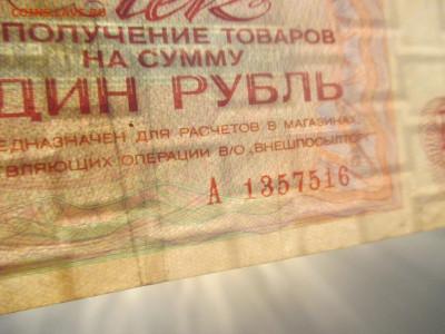Внешпосылторг чек. 1 рубль 1976 год. серия А. - IMG_9686.JPG